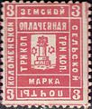 Russian Zemstvo Kolomna 1889 No11 stamp 3k light red.jpg