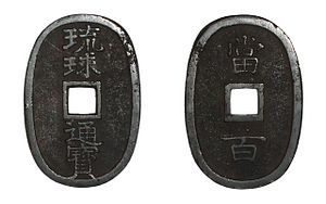 Tenpō Tsūhō - A Ryūkyū Tsūhō (Kyūjitai: 琉球通寳 ; Shinjitai: 琉球通宝) of 100 mon, a coin designed to look like the Tenpō Tsūhō.