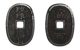 Tenpō Tsūhō - A Ryūkyū Tsūhō (Kyūjitai: 琉球通寳 ; Shinjitai: 琉球通宝) of 100 mon, a coin designed to look like the Tenpō Tsūhō.