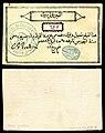 SUD-S108b-Siege of Khartoum-2000 Piastres (1884).jpg