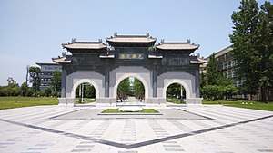 Southwestern University of Finance and Economics - Guanghua Gate on Liulin Campus