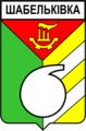 Sabelkivka gerb.png