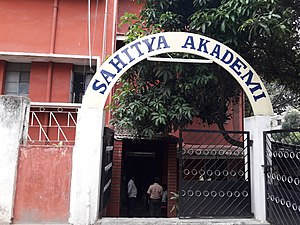 Sahitya Akademi - Sahitya Akademi Regional Office at Banglore