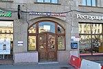Saint Petersburg Post Office 191040 - entry way.jpeg