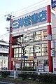 Sanyodo Books Irinaka 200208.jpg