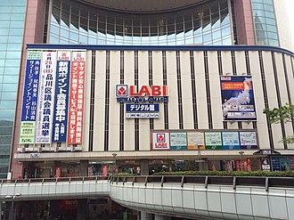 Ōimachi Station - Image: Sasasasawnaunda Sasasasawnaunda 's file 品川区立総合区民会館(愛称・きゅりあん)