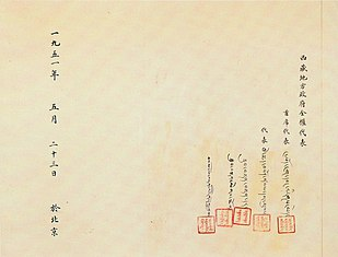 Seventeen-Point Plan Chinese 9.jpg