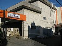 Shin-keisei-railway-Kunugiyama-station-east-entrance-20100101.jpg