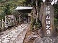 Shotaiji-1.jpg