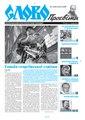 Slovo-17-2014.pdf