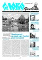 Slovo-30-2013.pdf