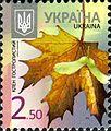 Stamp 2012 Klen hostrolystyj.JPG