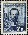 Stamp Soviet Union 1925 229a.jpg