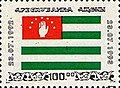 Stamp of Abkhazia - 1993 - Colnect 998579 - Flag.jpeg