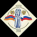 Stamp of Armenia - 2006 - Colnect 84615 - The Year of Armenia in Russia.jpeg