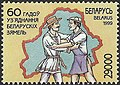 Stamp of Belarus - 1999 - Colnect 278829 - Meeting Peasant from West and Worker from East Belarus.jpeg