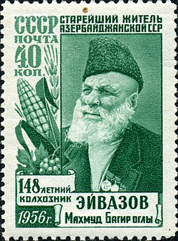 Stamp of USSR 1931A.jpg