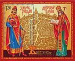 Stamp of Ukraine Yaroslav Mudryi 01.jpg
