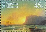 Stamp of Ukraine s646.jpg