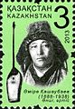 Stamps of Kazakhstan, 2013-68.jpg