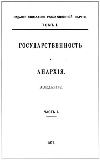 Collectivist anarchism - Statism and Anarchy by Bakunin, Russian first print 1873