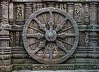 Stone wheel engraved in the 13th century built Konark Sun Temple in Orissa, India.jpg