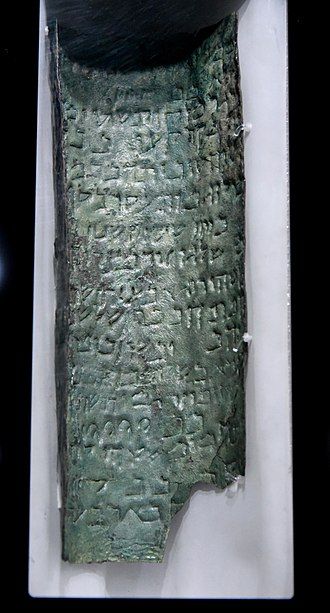 Copper Scroll - Strip of the Copper Scroll from Qumran Cave 3 written in the Hebrew Mishnaic dialect, on display at the Jordan Museum, Amman