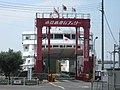 Syodoshima Express Ferry.jpg