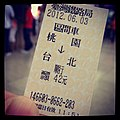 TRA Local Train ticket Taoyuan-Taipei 20120603.jpg
