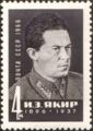 The Soviet Union 1966 CPA 3342 stamp (70th birth anniversary of Iona Yakir, Red Army commander and one of the world's major military reformers).png