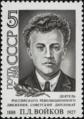 The Soviet Union 1988 CPA 5978 stamp (Birth centenary of Pyotr Voykov, Ukrainian Bolshevik revolutionary and Soviet diplomat).png