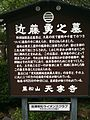 The grave of Isami Kondo, the founder of the Shinsengumi - panoramio.jpg