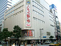 Toho Headquarters Building.JPG