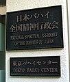 Tokyo Baha'i centre sign.jpg