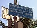 Tsunami-warning-centre hikkaduwa sri-lanka.jpg