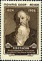 USSR stamp 1957 CPA 2057.jpg