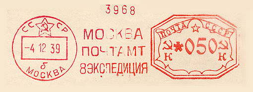USSR stamp type C1 red.jpg