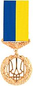 Order of the State