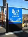 Ulsan Stn. Nameplate.jpg
