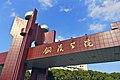 University Of Tongling (Beijing Road Region).jpg