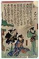 Utagawa Kunisada II - A Ballad - Actors Bandô Hikosaburô V as Kataomoi, Sawamura Tosshô II as Kakezara, and Nakamura Chûtarô as Ashihei.jpg