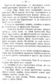 V.M. Doroshevich-Collection of Works. Volume IX. Court Essays-205.png