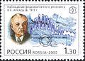 V Arkadev 2000 Russian stamp.jpg