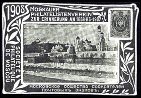 A 1908 vignette of the Society commemorating the 50th anniversary of the first Russian stamp (1857), 25th anniversary of the Society (1883), and the 1st anniversary of its restoration (1907)