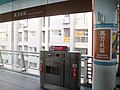 WanfangCommunity-Station.JPG