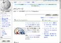 Wikipedia ja main page GUI tab.png