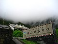 Yushan National Park Headquarters Meishan Visitor Center.jpg