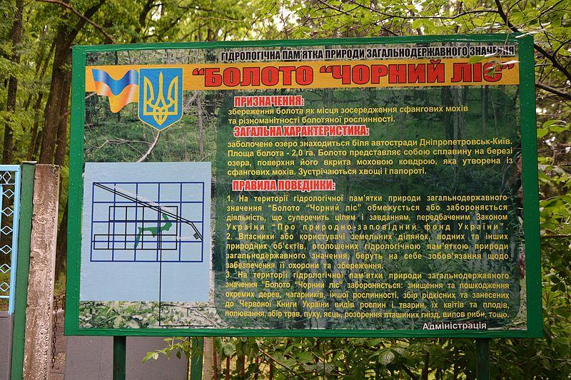 File:Znamianka District Black Forest Bog 05 Description Table (YDS 2101).jpg