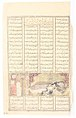 """Rustam Fights the Dragon (Rustam's Third Course)"", Folio from a Shahnama (Book of Kings) MET TR314.3.2003.jpeg"