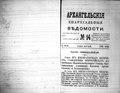 Архангельские епархиальные ведомости. 1892. №14.pdf